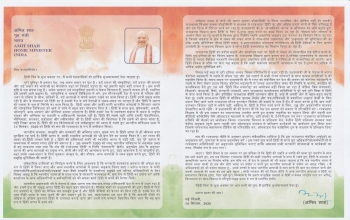 Message of Shri Amit Shah, Home Minister on Hindi Diwas - 14 September 2020